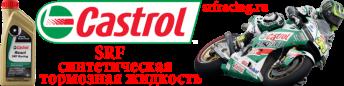 Castrol SRF - гоночная тормозная жидкость